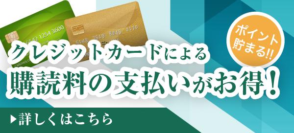 産経新聞専売会 クレジットカード支払いがお得