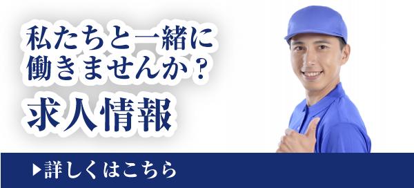 産経新聞専売会 求人情報